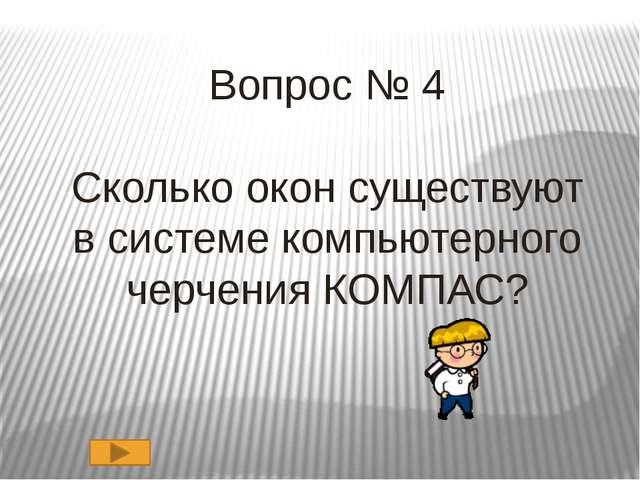 Вопрос № 9 Как завершить выполнение текущей команды ввода или редактирования...