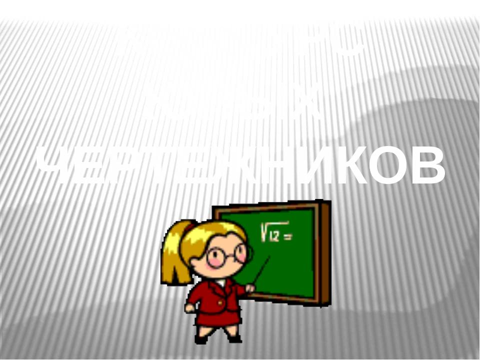 Вопрос № 1 К какому программному обеспечению относится система компьютерного...