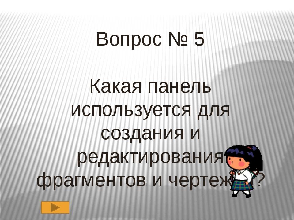 Вопрос № 11 Что характеризуют параметры чертежного объекта?