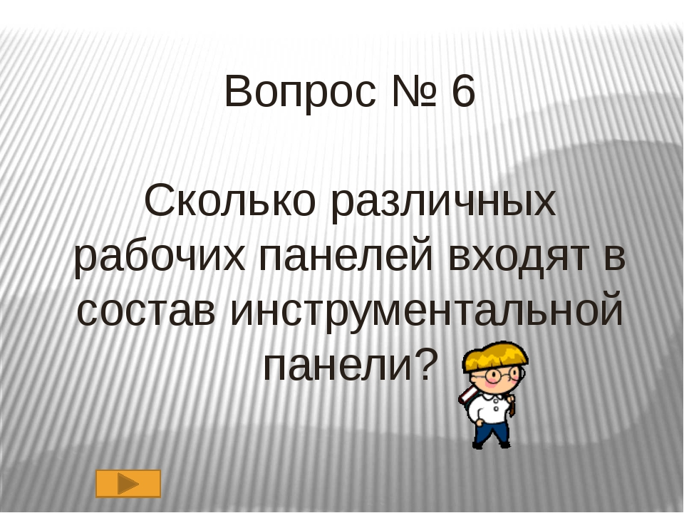 Вопрос № 13 Как называется данная панель?