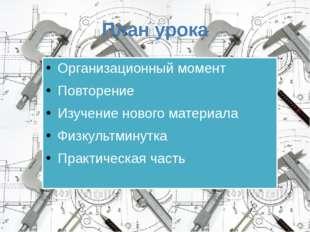 План урока Организационный момент Повторение Изучение нового материала Физкул