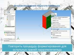 Форматирование параллелепипеда Повторить процедуру форматирования для остальн
