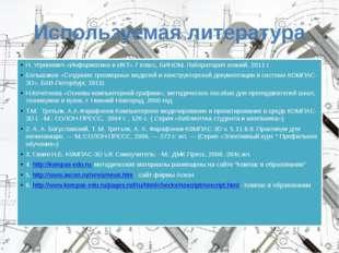 Используемая литература Н. Угринович «Информатика и ИКТ» 7 класс, БИНОМ, Лабо