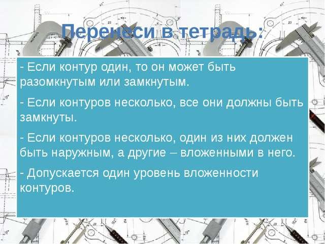 Перенеси в тетрадь: - Если контур один, то он может быть разомкнутым или замк...