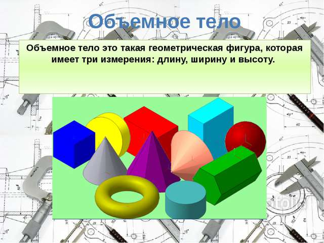 Объемное тело Объемное тело это такая геометрическая фигура, которая имеет тр...