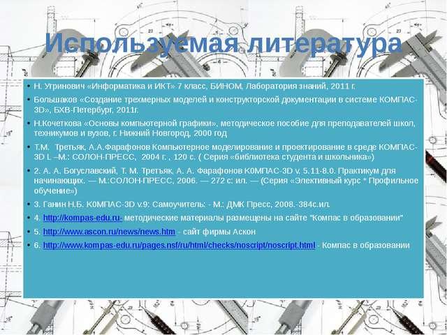 Используемая литература Н. Угринович «Информатика и ИКТ» 7 класс, БИНОМ, Лабо...