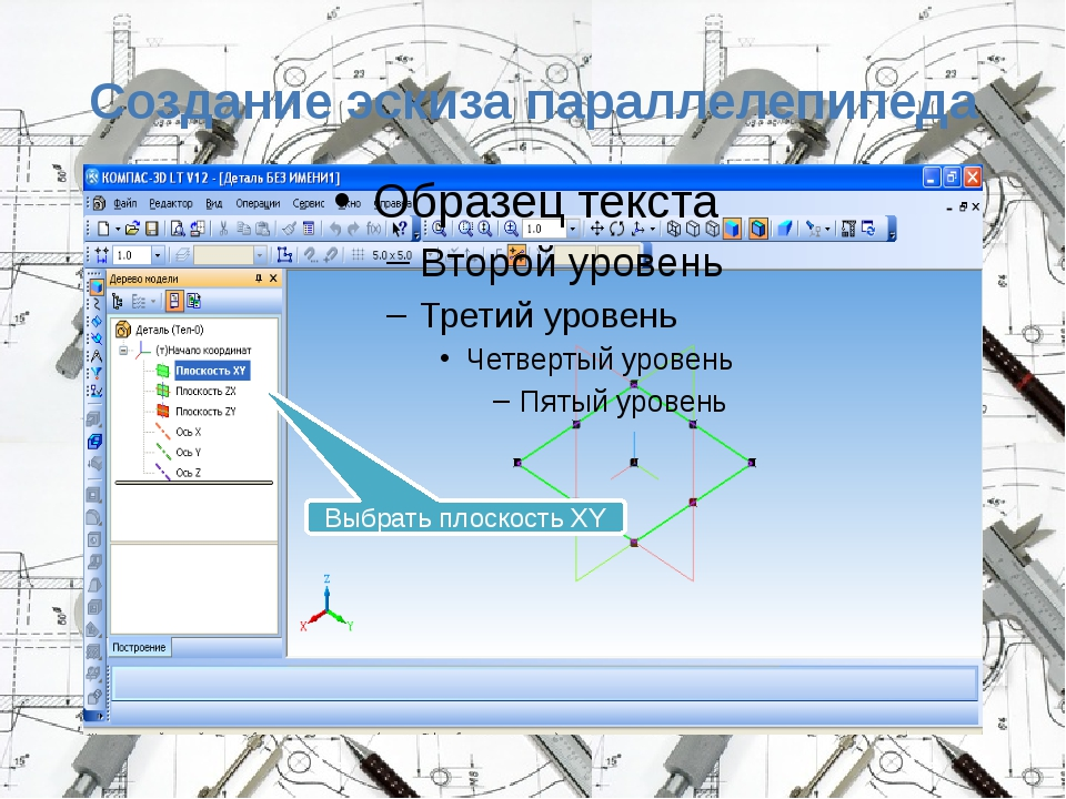 Создание эскиза параллелепипеда Выбрать плоскость XY