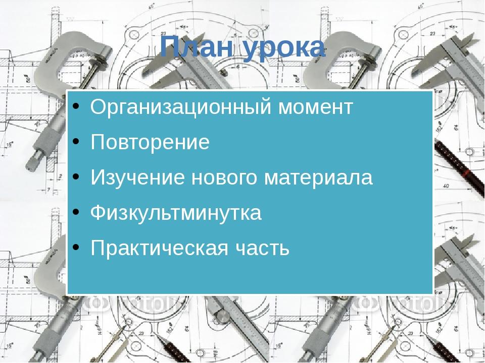 План урока Организационный момент Повторение Изучение нового материала Физкул...