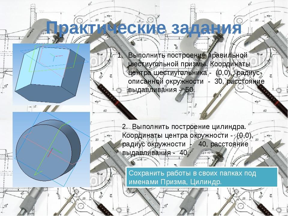 Практические задания Выполнить построение правильной шестиугольной призмы. Ко...