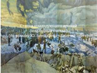 Ставка командующего армией (командный состав) (по роману Ю. Бондарева «Горячи