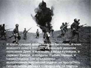И командующий армии генерал Бессонов, и член военного совета Веснин, и коман
