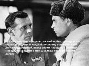 Все они, старшие офицеры, на этой войне, прежде всего, были Солдатами. И каж