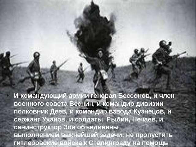 И командующий армии генерал Бессонов, и член военного совета Веснин, и коман...