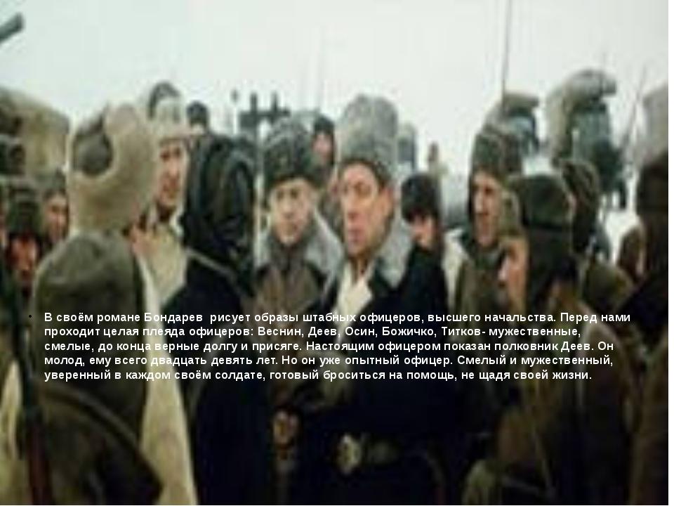 В своём романе Бондарев рисует образы штабных офицеров, высшего начальства....