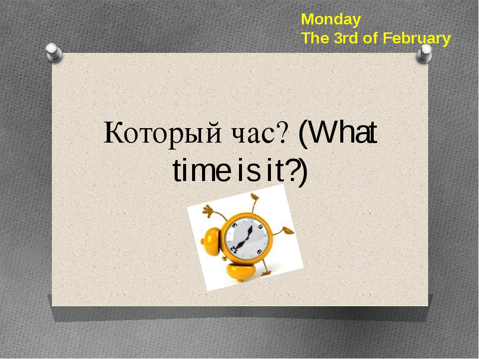 Который час? (What time is it?) Monday The 3rd of February