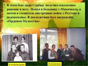 В этом бою дядя Серёжа получил осколочное ранение в ногу. Попал в больницу г.