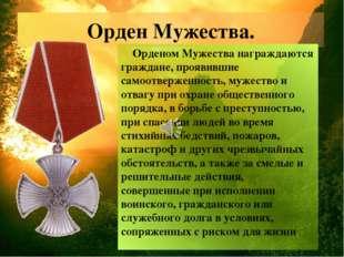 Орден Мужества. Орденом Мужества награждаются граждане, проявившие самоотверж