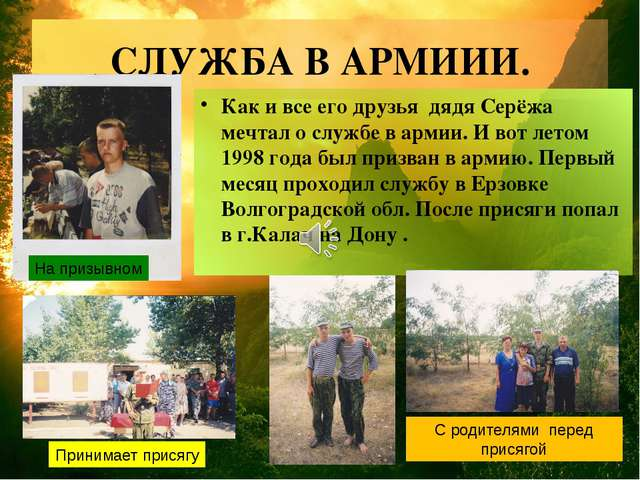 СЛУЖБА В АРМИИИ. Как и все его друзья дядя Серёжа мечтал о службе в армии. И...