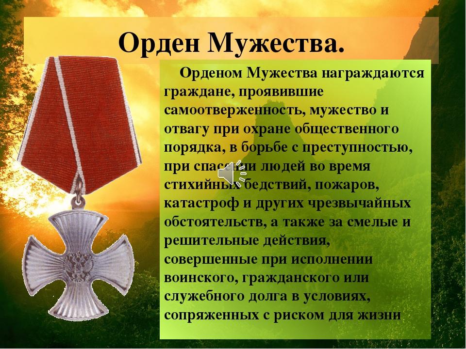 Орден Мужества. Орденом Мужества награждаются граждане, проявившие самоотверж...