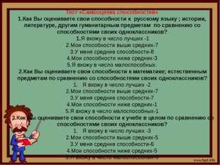 Тест «Самооценка способностей» 1.Как Вы оцениваете свои способности к русско