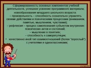 Сформированность основных компонентов учебной деятельности, успешное усвоени