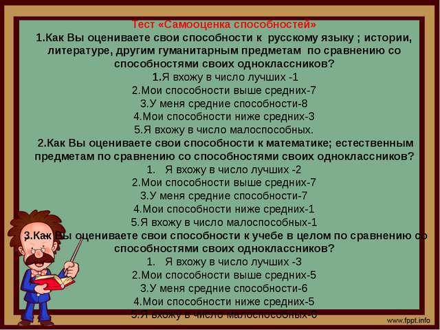 Тест «Самооценка способностей» 1.Как Вы оцениваете свои способности к русско...