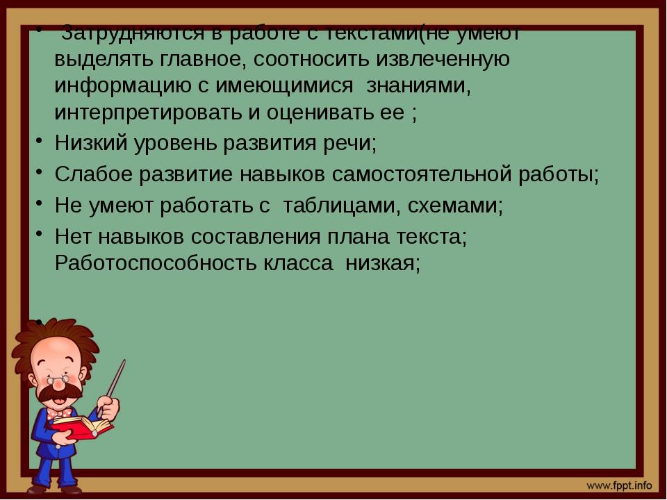 Затрудняются в работе с текстами(не умеют выделять главное, соотносить извле...