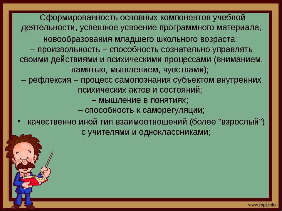 Сформированность основных компонентов учебной деятельности, успешное усвоени...