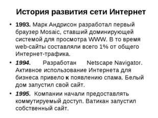 История развития сети Интернет 1993. Марк Андрисон разработал первый браузер