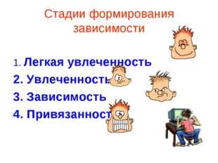 Стадии формирования зависимости 1. Легкая увлеченность 2. Увлеченность 3. Зав