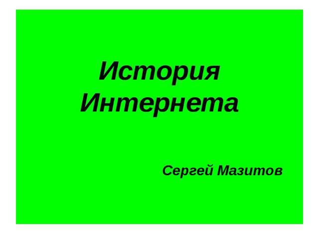 История Интернета Сергей Мазитов