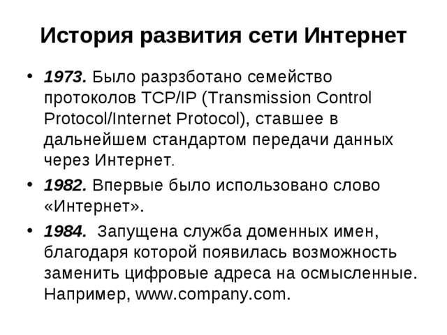 История развития сети Интернет 1973. Было разрзботано семейство протоколов TC...