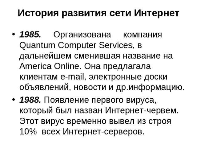 История развития сети Интернет 1985. Организована компания Quantum Computer S...