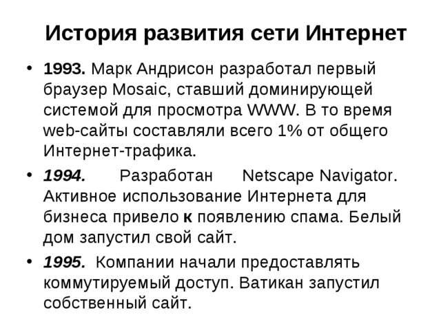 История развития сети Интернет 1993. Марк Андрисон разработал первый браузер...