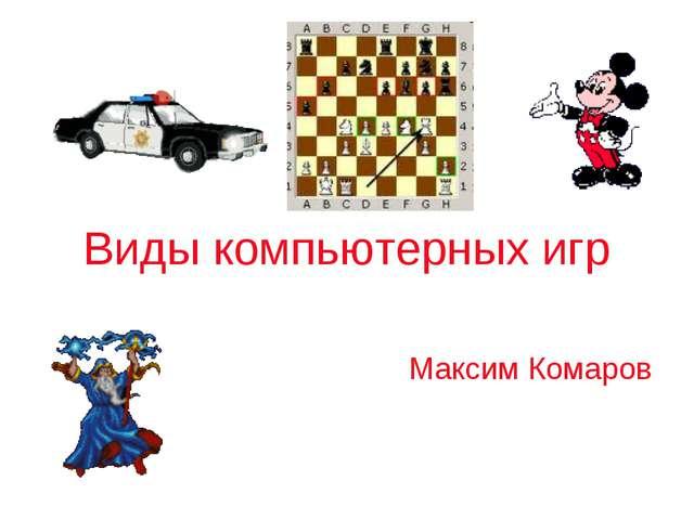 Виды компьютерных игр Максим Комаров