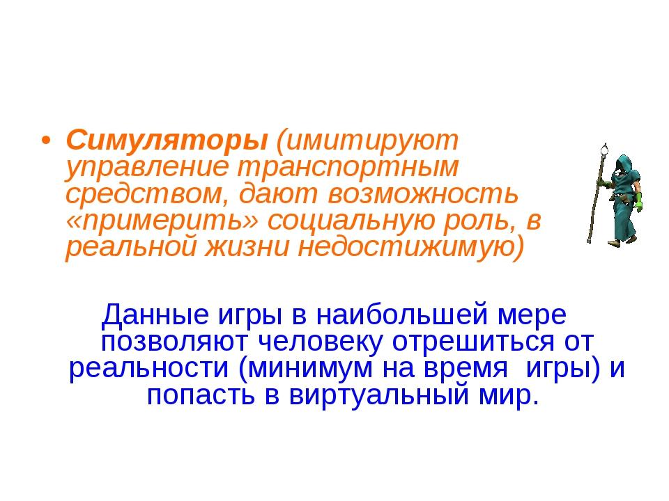 Симуляторы (имитируют управление транспортным средством, дают возможность «п...