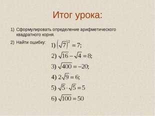 Итог урока: Сформулировать определение арифметического квадратного корня. Най