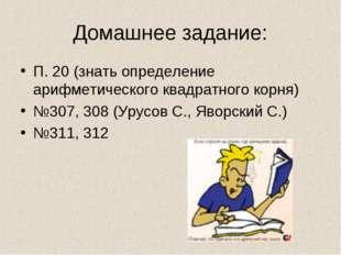 Домашнее задание: П. 20 (знать определение арифметического квадратного корня)