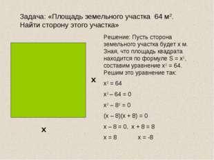 Задача: «Площадь земельного участка 64 м2. Найти сторону этого участка» х х Р