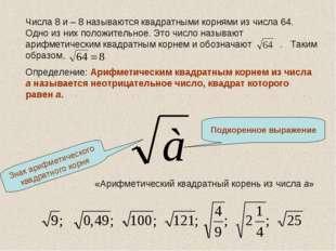 Числа 8 и – 8 называются квадратными корнями из числа 64. Одно из них положит