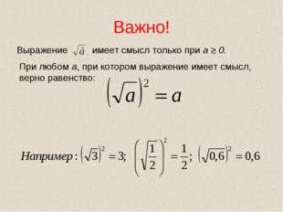 Важно! Выражение имеет смысл только при а ≥ 0. При любом а, при котором выраж