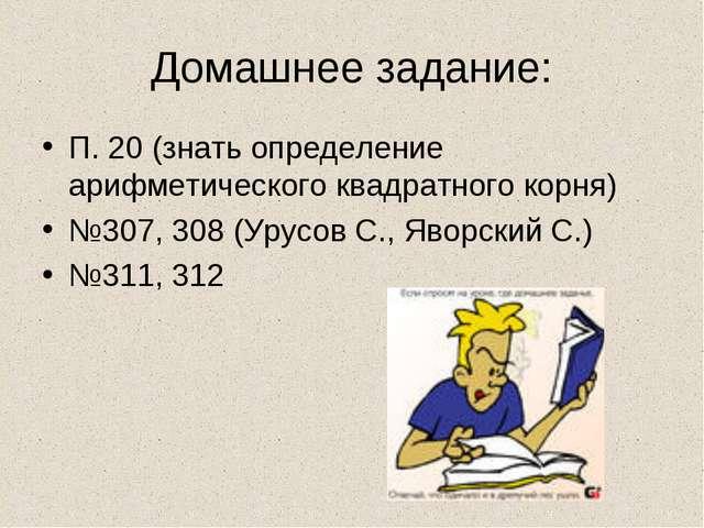 Домашнее задание: П. 20 (знать определение арифметического квадратного корня)...