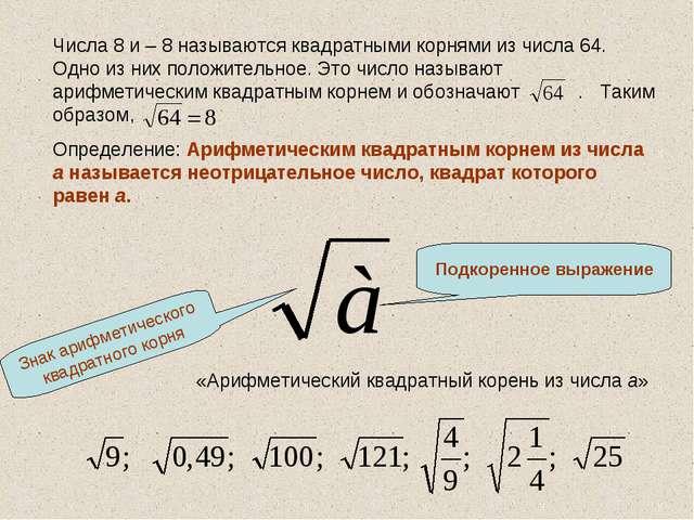 Числа 8 и – 8 называются квадратными корнями из числа 64. Одно из них положит...