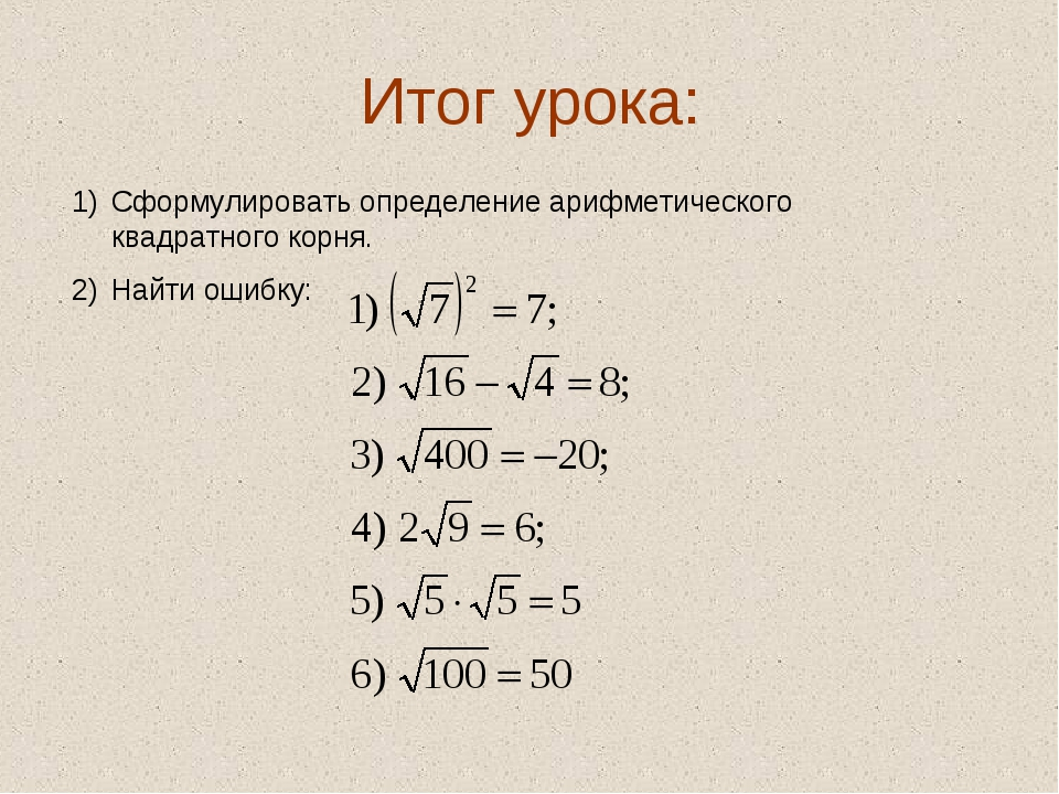 Итог урока: Сформулировать определение арифметического квадратного корня. Най...