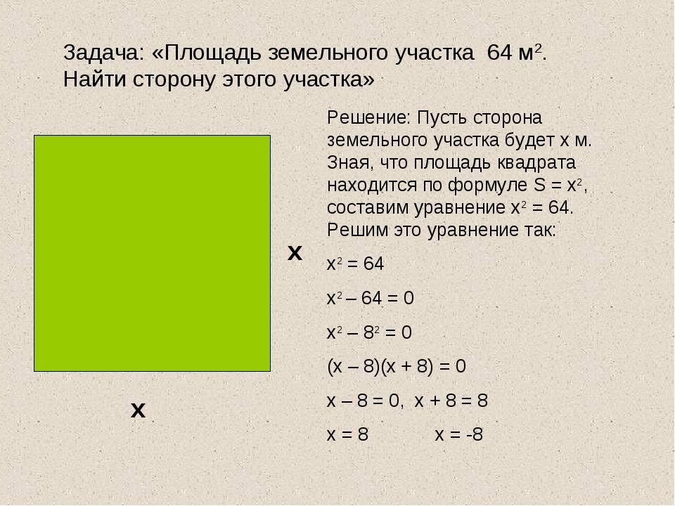Задача: «Площадь земельного участка 64 м2. Найти сторону этого участка» х х Р...