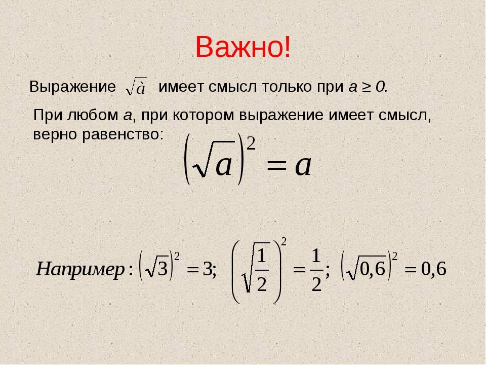 Важно! Выражение имеет смысл только при а ≥ 0. При любом а, при котором выраж...