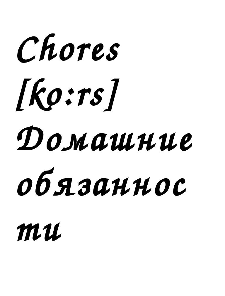 Chores [ko:rs] Домашние обязанности