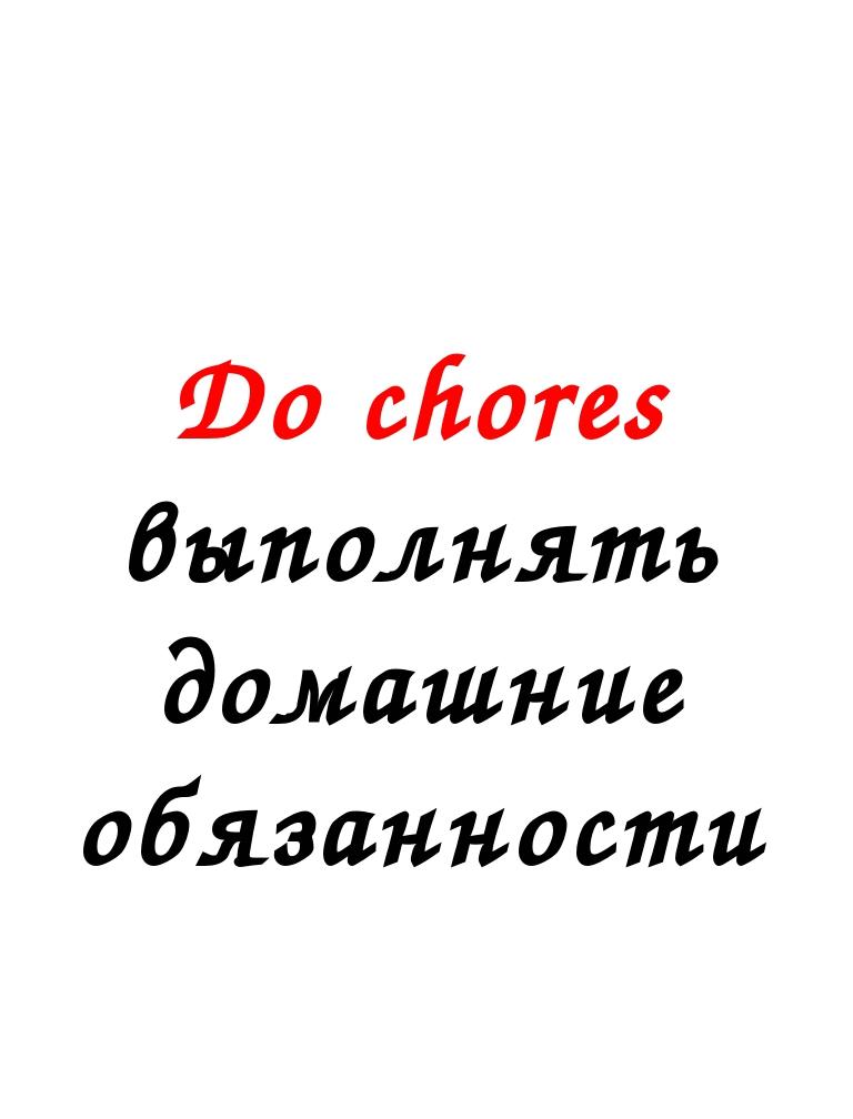 Do chores выполнять домашние обязанности