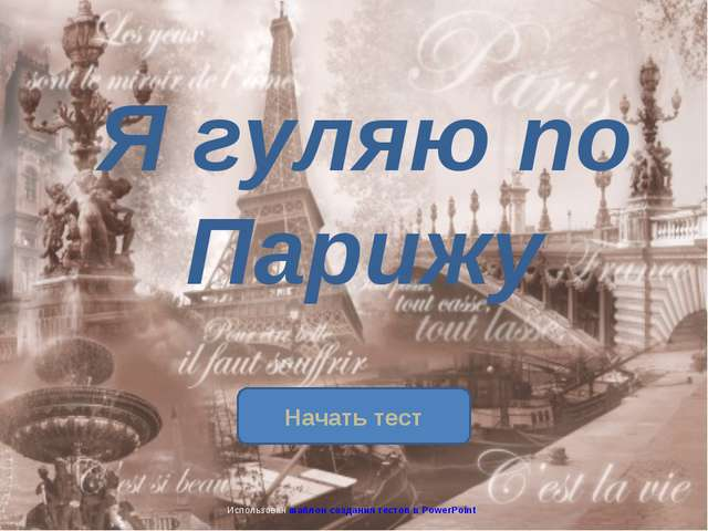 Я гуляю по Парижу Начать тест Использован шаблон создания тестов в PowerPoint