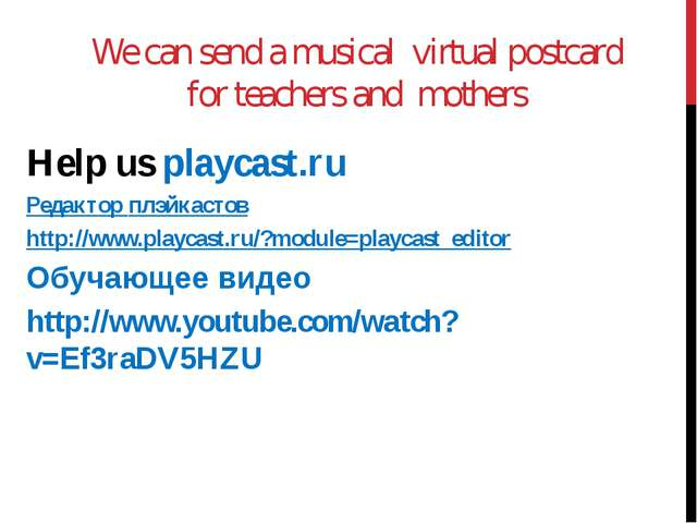 We can send a musical virtual postcard for teachers and mothers Help us playc...